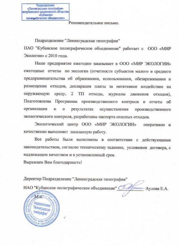 """НАО """"Кубанское полиграфическое обьединение"""""""