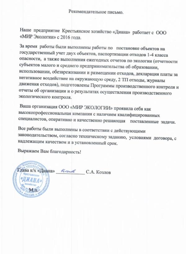 """Крестьянское хозяйство """"Диана"""""""