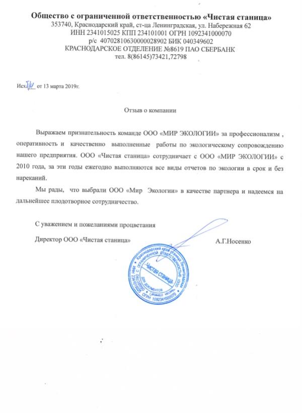 "ООО ""Чистая станица"""