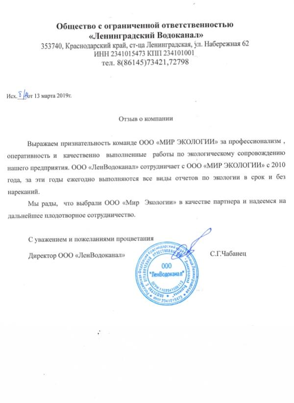 """ООО """"Ленинградский водоканал"""""""
