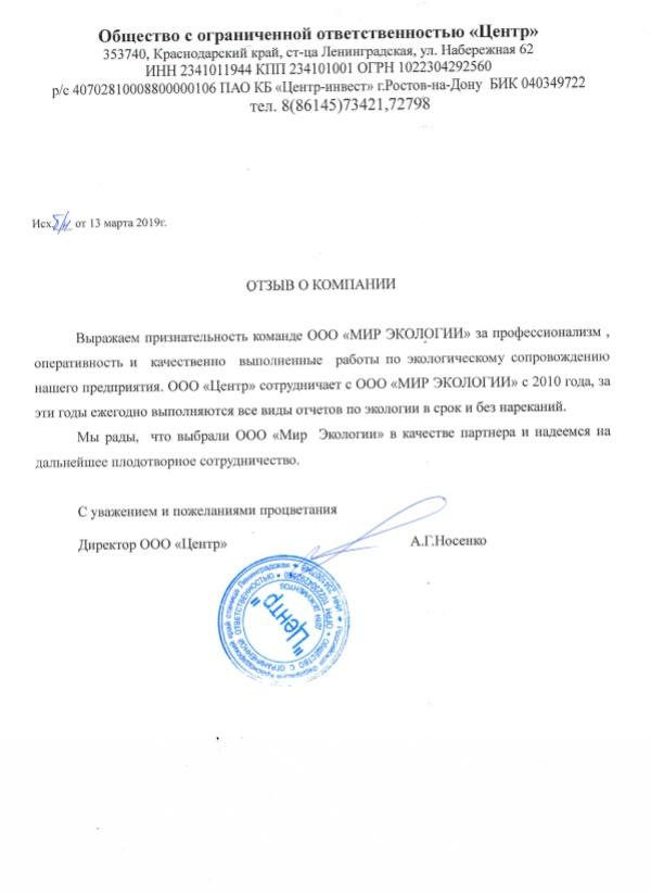 "ООО ""Центр"""