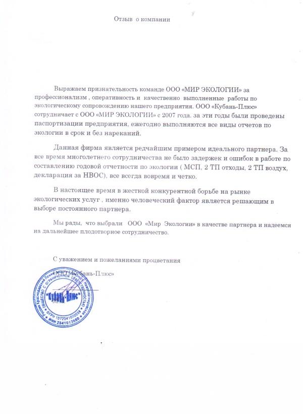 "ООО ""Кубань-плюс"""