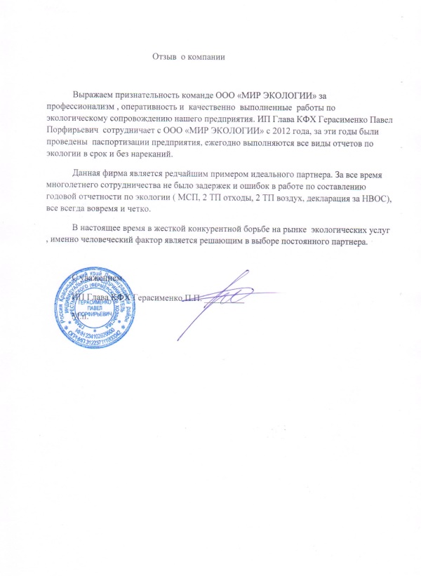 ИП глава КФХ