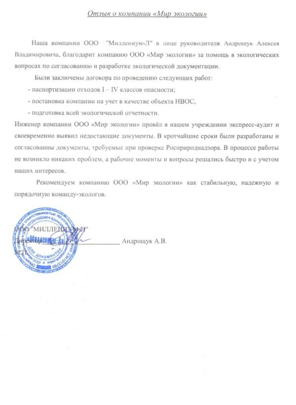 """ООО """"Миллениум-Л"""""""