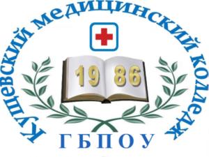 "ГБПОУ ""Кущёвский медицинский колледж""  министерства здравоохранения Краснодарского края"